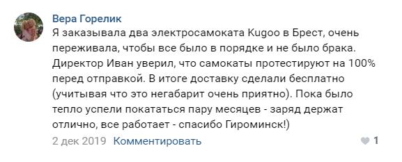 отзывы kugoo jilong